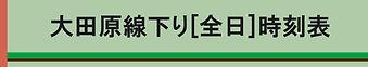 大田原線下り全日時刻表