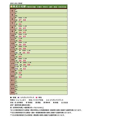 奥武日光202103.jpg
