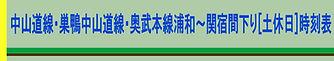 中山道線・巣鴨中山道線・奥武本線浦和~関宿土休日下り時刻表