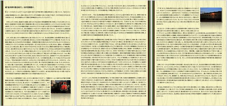 007続「金木犀の香る街で」幻の芳賀路へ.jpg