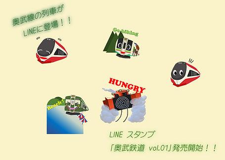 LINESTAMP宣伝.jpg