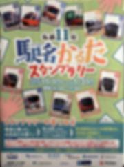 駅名かるた11社スタンプラリー.jpg