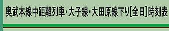 奥武本線中距離列車・大子線・大田原線下り全日時刻表
