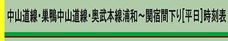 中山道線・巣鴨中山道線・奥武本線浦和~関宿平日下り時刻表