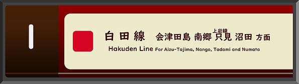 会津田島駅1番線02.jpg