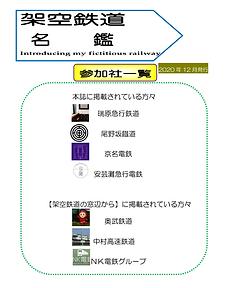 架空鉄道名鑑.png