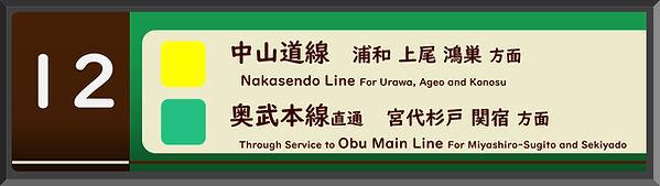 新宿12番線02.jpg