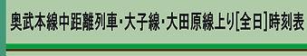 奥武本線中距離列車・大子線・大田原線上り全日時刻表