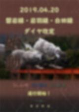 2019.04.20ダイヤ改定.jpg