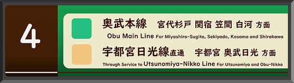 浦和駅4番線02.jpg