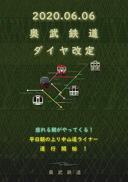 2020.06.06ダイヤ改定.jpg