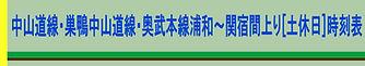 中山道線・巣鴨中山道線・奥武本線浦和~関宿土休日上り時刻表
