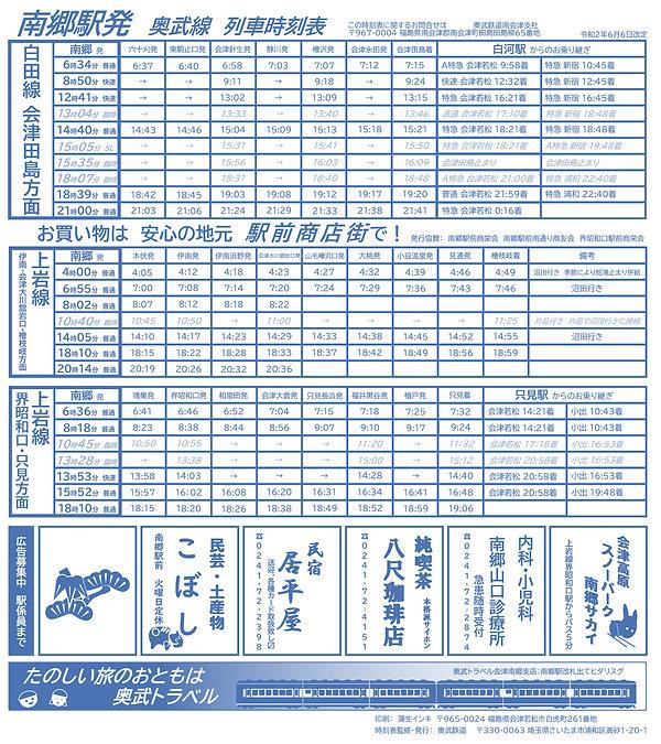 南郷駅時刻表家庭配布版.jpg