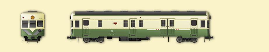 キユニ72側面.jpg