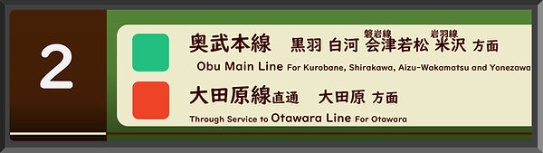 烏山駅2番線02.jpg