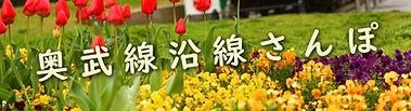 奥武線沿線さんぽ2.jpg