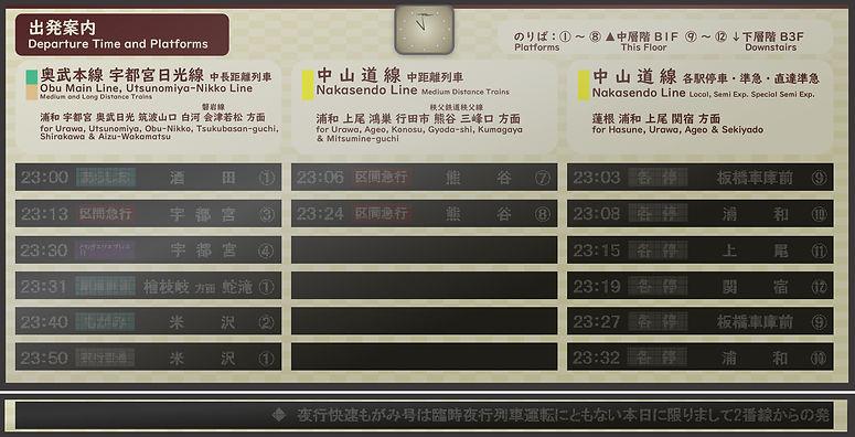 新宿駅発車案内6月深夜.jpg