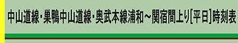 中山道線・巣鴨中山道線・奥武本線浦和~関宿平日上り時刻表