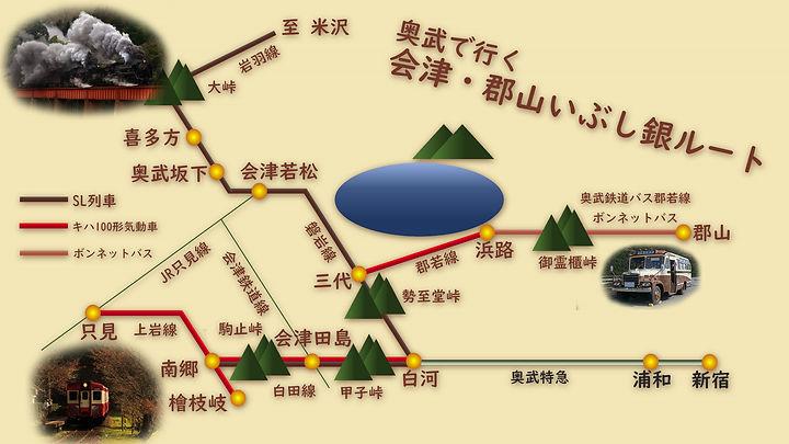 会津郡山いぶし銀ルート詳細.jpg
