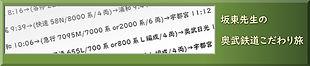 奥武鉄道こだわり旅.jpg
