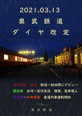 20210313ダイヤ改定.jpg