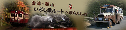 会津郡山いぶし銀ルート.jpg