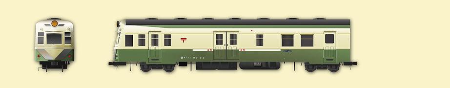 キハユニ99側面.jpg