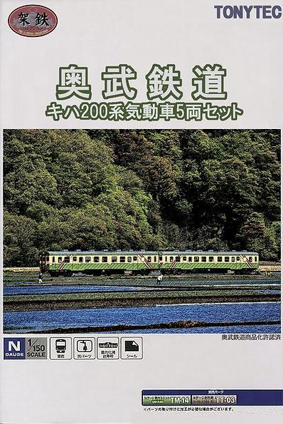 架鉄コレ奥武鉄道キハ200表紙.jpg
