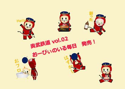 LINESTAMP宣伝02.jpg