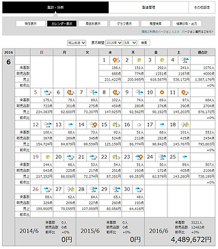 レジカレンダー.png