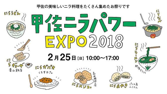 甲佐ニラパワーEXPO2018
