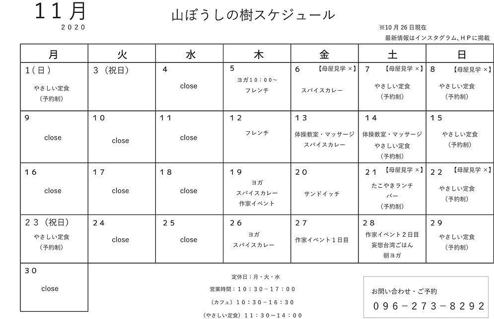 お客様向けスケジュール.jpg