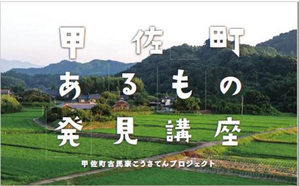 8月23日(水)甲佐町あるもの発見講座