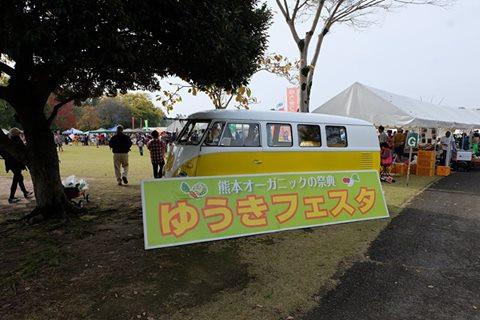ゆうきフェスタ