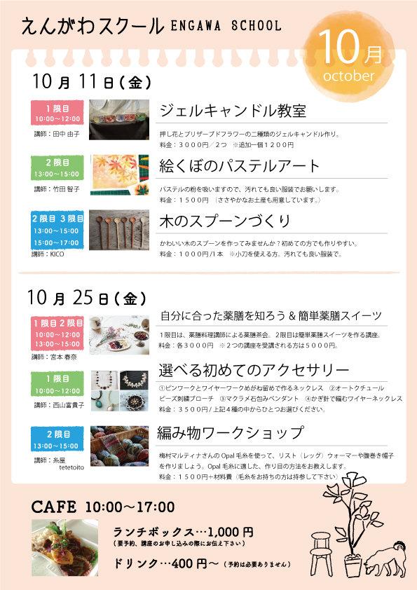 えんがわスクール10月表.jpg