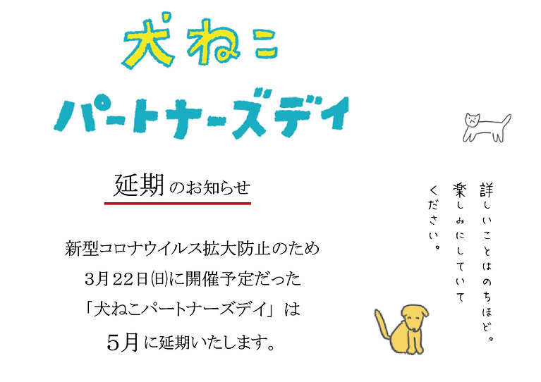 延期のお知らせ.jpg