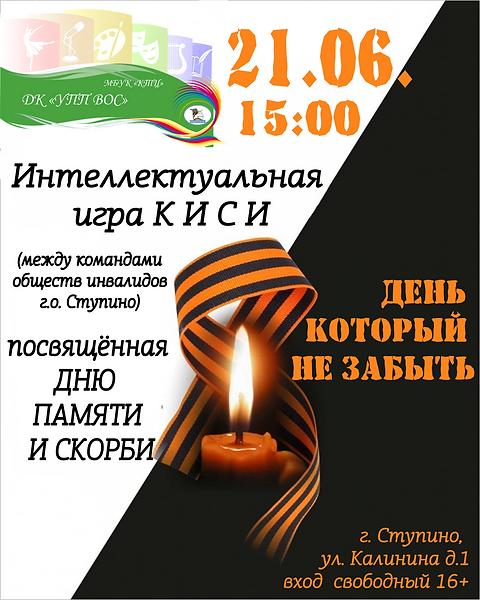 КИСИ 21.06.png