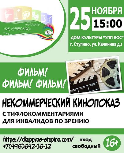 КИНО ОСЕНЬ 2.png