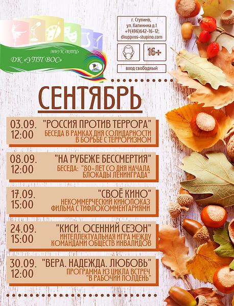 СЕНТЯБРЬ.png