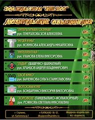 ЛИТЕРАТУРНАЯ ГОСТИНАЯ  РУК. ГЕНЕРАЛОВА ЗОЯ АЛЕКСЕЕВНА.png