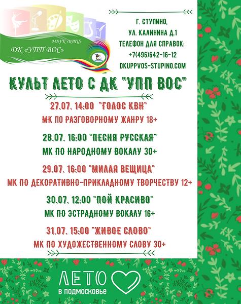 КУЛЬТ ЛЕТО С ДК _УПП ВОС_ (1).png