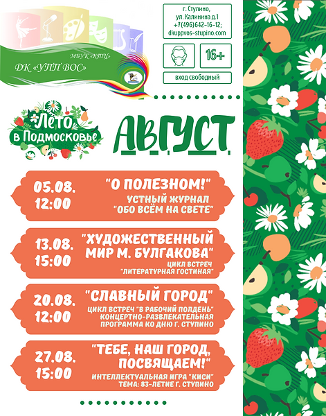 АВГУСТ.png