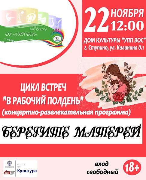 день матери.png