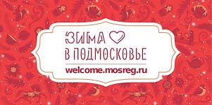 Зима_в_МО_slogan.jpg