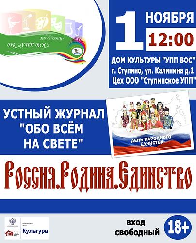 день народного единства.png