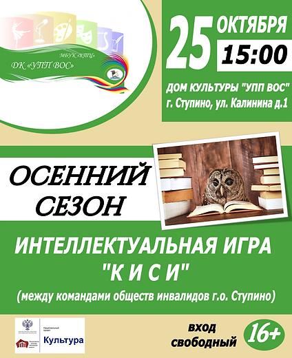 ОСЕННИЙ СЕЗОН КИСИ.png