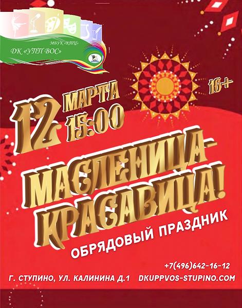 МАСЛЕНИЦА.png