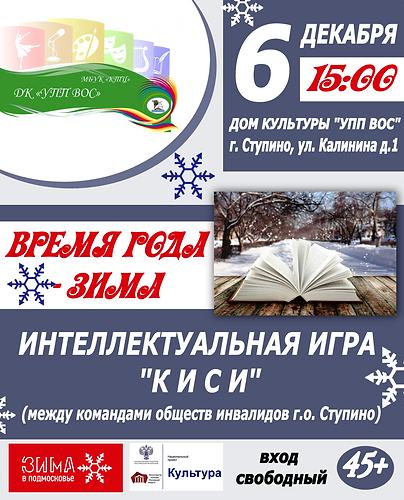 КИСИ зима 2019.png