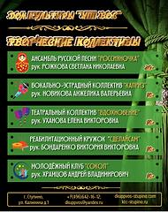 ТВОРЧЕСКИЕ КОЛЛЕКТИВЫ ДОМА КУЛЬТУРЫ УПП ВОС.png