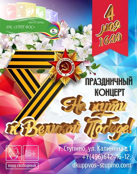 ПРАЗДНИЧНЫЙ КОНЦЕРТ.png